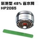 金德恩 台灣製造 省水省錢One Touch 抗菌省水開關/ 省水閥(省水48%氣泡型)HP2065