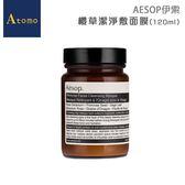 AESOP伊索 櫻草潔淨敷面膜(120ml)【Atomo】