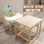 寶寶餐椅實木兒童吃飯桌椅嬰兒多功能座椅小孩bb凳子木質餐椅 韓小姐