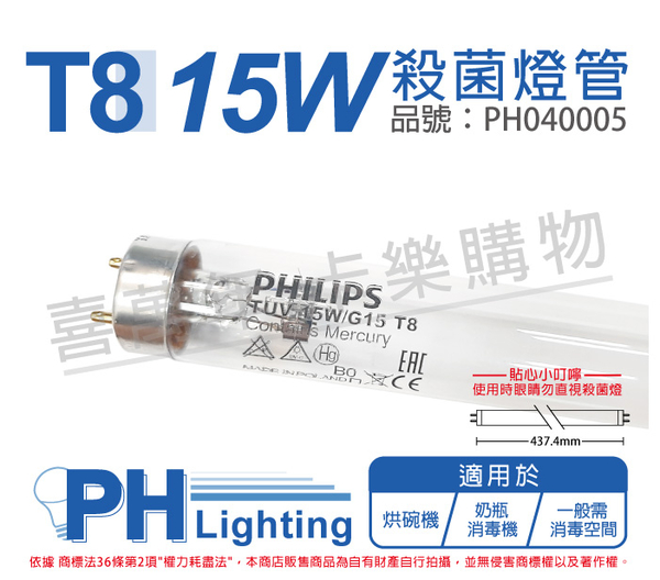 PHILIPS飛利浦 TUV 15W G15 UVC T8紫外線殺菌燈管 歐洲製_ PH040005