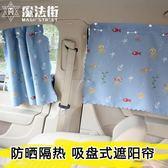 創意兒童汽車遮陽簾車窗簾吸盤式車載遮光簾防曬卡通 魔法街
