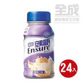 免運費*亞培-安素高鈣 24入(箱購)【全成藥妝】