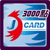 捷達威 捷遊卡JCARD3000點 點數卡 - 可刷卡【嘉炫電腦JustHsuan】