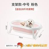 狗狗洗澡盆可折疊寵物泡澡桶貓咪浴盆澡盆法斗金毛比熊沐浴專用盆