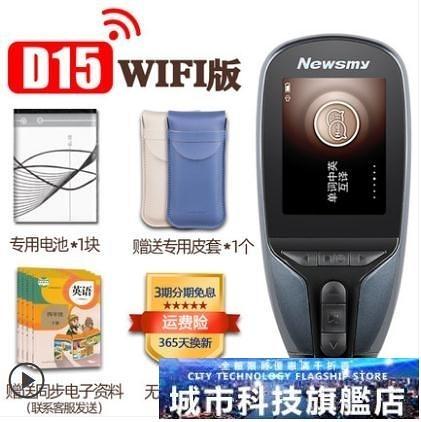 翻譯機 紐曼英語掃描翻譯筆點讀筆D15 WIFI版小學通用英語掃描翻譯機 城市科技