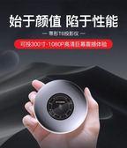 蒂彤新款微型投影儀手機家用小型4K高清投墻wifi無線1080PDF 創想數位