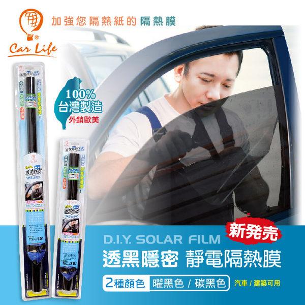 Car Life:: 汽車DIY遮陽隔熱紙-貼來貼去靜電節能膜(側窗+後擋各1入)-透黑系列~保證重覆使用