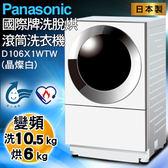 «送安裝/免運費»Panasonic國際 日本製10.5公斤 洗脫烘變頻 滾筒洗衣機 NA-D106X1WTW【南霸天電器百貨】