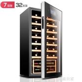 賽鑫SRT-110J紅酒櫃恒溫酒櫃家用客廳冰吧冰箱壓縮機冷藏櫃32支裝MBS『潮流世家』