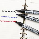 記號筆黑色油性筆勾線筆墨水彩色馬克筆紅防水大頭筆