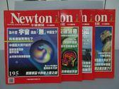 【書寶二手書T4/雜誌期刊_QAG】牛頓_195~198期間_共4本合售_為什麼宇宙是由無中誕生等