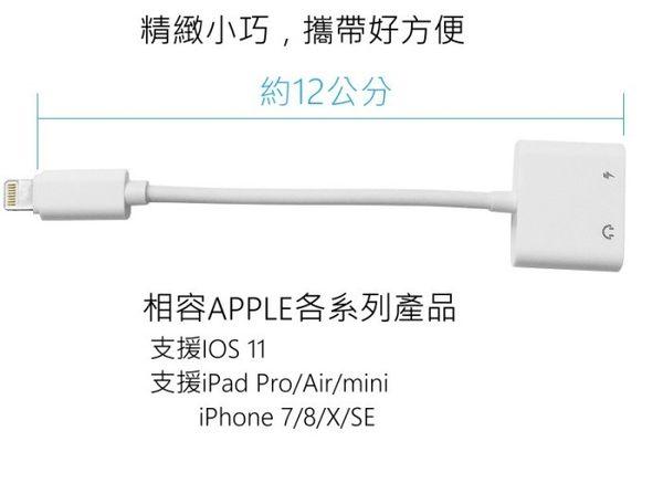 iPhone 7 8 X Lightning 轉3.5mm 一分二音樂/充電分接線