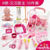 仿真小醫生玩具套裝工具醫療箱打針護士男孩兒童過家家女孩聽診器 js6385『miss洛羽』