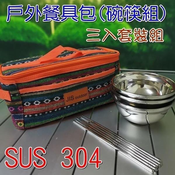 【南紡購物中心】碗筷餐具包組~三人份套裝