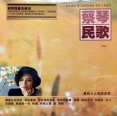 【停看聽音響唱片】【黑膠LP】蔡琴:民歌