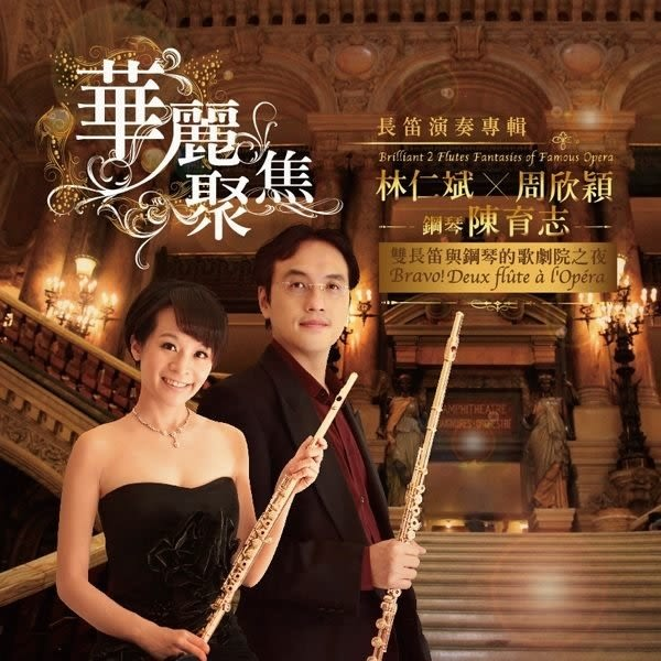 林仁斌&周欣穎 華麗聚焦 雙長笛與鋼琴的歌劇院之夜CD附DVD(購潮8)