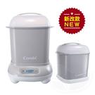 Combi 康貝 Pro 360高效消毒烘乾鍋+奶瓶保管箱-寧靜灰【佳兒園婦幼館】