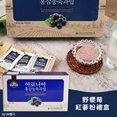韓國野櫻莓紅蔘粉28入禮盒