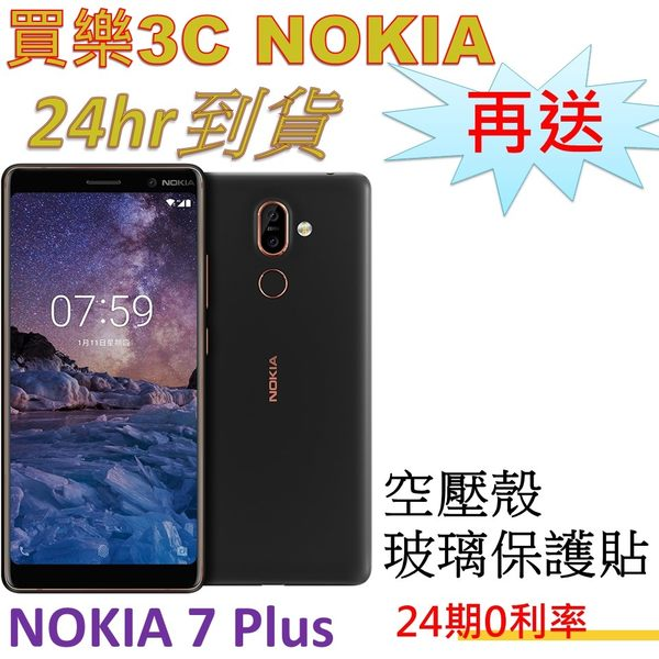 Nokia 7 Plus 4G/64G送空壓殼+保貼+電影票