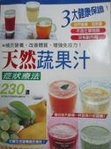 【書寶二手書T1/養生_ZEP】天然蔬果汁症狀療法_井上由香里