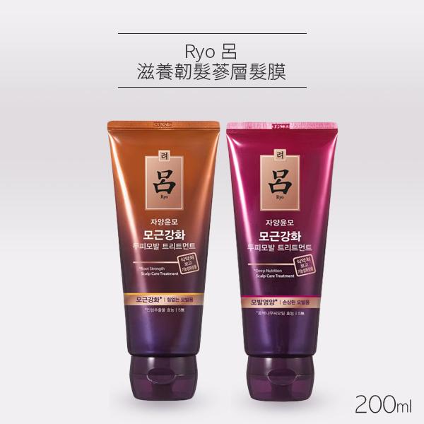Ryo 呂 滋養韌髮蔘層髮膜 200ml 清爽/滋潤 兩款可選 護髮膜【PQ 美妝】