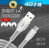 HANG R31抗彎折傳輸線 3A快速充電 QC2.0 QC3.0 V8 iphone typec【4G手機】