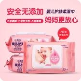水滋尚嬰兒濕紙巾手口屁屁專用小包嬰兒便攜濕巾新生兒濕巾紙帶蓋 森活雜貨