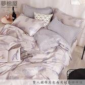 夢棉屋-100%棉標準5尺雙人鋪棉床包兩用被套四件組-歐蓓拉