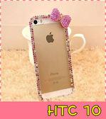 【萌萌噠】HTC 10 / M10  奢華水鑽蝴蝶結保護殼 透明軟殼+鑲鑽邊框 手機殼 手機套 外殼
