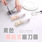 現貨-素色兩段式磨刀器 粗磨細磨 快速定角磨刀台 磨刀石磨刀棒【B004】『蕾漫家』