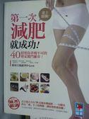 【書寶二手書T4/養生_PKY】第一次減肥就成功_蘋果日報副刊中心