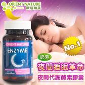 《歐瑞納美》夜間代謝酵素膠囊|GABA+脂肪分解酵素+20種胺基酸