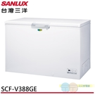 限區配送+基本安裝元元家電館*SANLUX 台灣三洋 388L 變頻上掀式冷凍櫃 SCF-V388GE