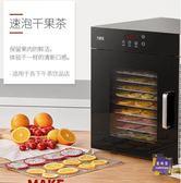 干果機 食品烘干機家用大型干果機食物水果風干機商用脫水機果蔬T
