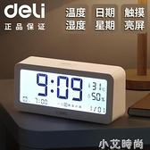 得力鬧鐘學生用電子大音量小創意簡約個性兒童臥室床頭北歐風格女 小艾新品