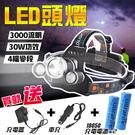 【送電池】LED 頭燈 頭戴式 四段調節 含充電器 強光防水變焦 強光頭燈 露營 釣魚頭燈 探照燈