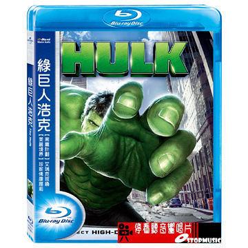 【停看聽音響唱片】綠巨人浩克 The Hulk
