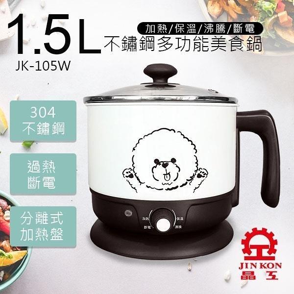 【南紡購物中心】【晶工牌JINKON】1.5L不鏽鋼多功能美食鍋 JK-105W