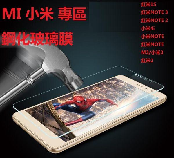 【TG】鋼化玻璃膜 0.3mm 超薄 2.5D 弧邊 紅米NOTE3 紅米NOTE2 小米NOTE 防爆 鋼化膜