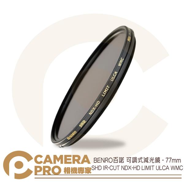 ◎相機專家◎ BENRO 77mm 可調減光鏡 ND4-ND1000 SHD IR-CUT NDX-HD 公司貨