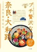(二手書)奈良大和路:小小奢華假期(7)