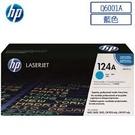HP Q6001A原廠青藍色碳粉匣 適用:HP 1015/1017/1600/2600/2600N/2605/2605DN(原廠品)◆永保最佳列印品質