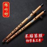 無膜孔素笛子樂器初學入門兒童竹笛成人專業演奏零基礎學生短笛子