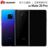 HUAWEI Mate 20 Pro (6G/128G) 徠卡三鏡頭智慧手機◆送原廠配件禮盒(X-048)