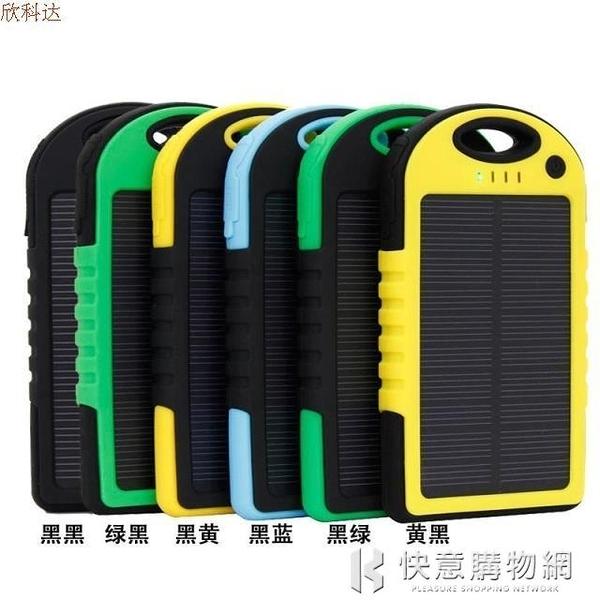 太陽能行動電源系列 新款小三防太陽能聚合物超薄充電寶帶露營燈移動電源通用 好樂匯