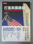 【書寶二手書T9/政治_JDG】打造美國總統-羅斯福到柯林頓的決策領_彭滂沱