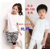 兒童純白色純棉男童短袖t恤 女童中大童潮圓領白色全棉運動汗衫