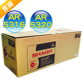【免運】SHARP 夏普AR-016FT 原廠影印機碳粉 ~ 適用AR-5316/AR-5320