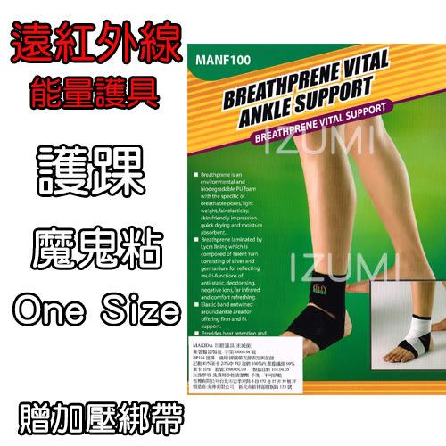 護腳踝 遠紅外線抗菌能量護具 海伸 BP114