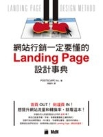 二手書博民逛書店《網站行銷一定要懂的 Landing Page 設計事典》 R2Y ISBN:9789863123958